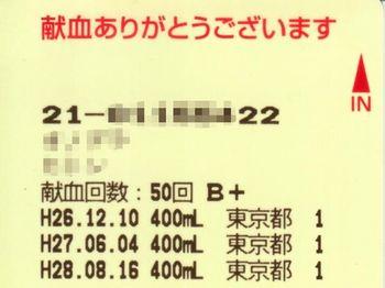 kenketu_card.jpg