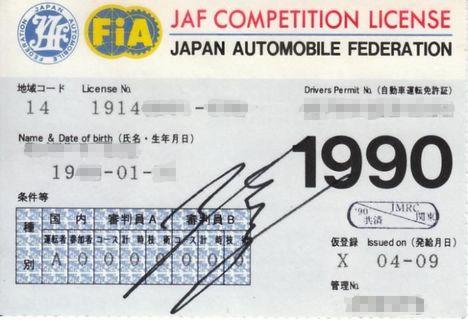A-licence.jpg