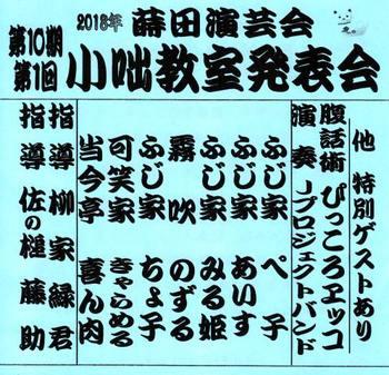m_chirashi8.jpg