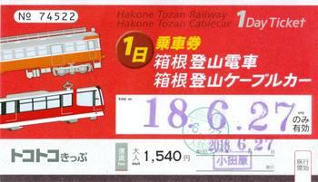 tokotoko_kippu.jpg